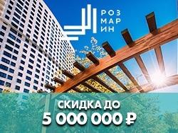 ЖК «Розмарин» — дом построен Готовые квартиры бизнес-класса от